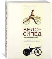 Велосипед: Иллюстрированная история. Хэдленд Тони, Лессинг Ханс Эрхард