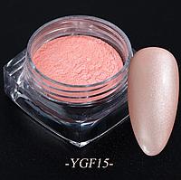 Втирка для дизайна ногтей YGF15, фото 1