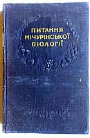 Питання Мічурінської біології. 1949 рік
