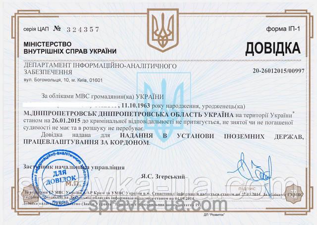 Справка о несудимости для украинцев, проживающих в России