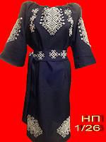 Женское вышитое платье Украинский орнамент. Вишита жіноча сукня. 7afd491a15181
