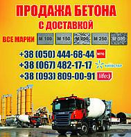 Купить бетон в Чернигове. Цена за куб бетона по Чернигову. Купить с доставкой бетон ЧЕРНИГОВ любую марку
