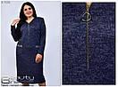 Женское осенне платье Линия 52-58 размер №7656, фото 2