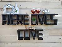 """Поличка з натурального дерева """" HERE LIVES LOVE  """" (Полочка из натурального дерева """" HERE LIVES LOVE """")"""