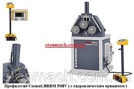 Профилегиб Cormak HRBM 50HV ( с гидравлическим прижимом ) \ Профилегибочный станок Кормак XРБМ 65 ХВ