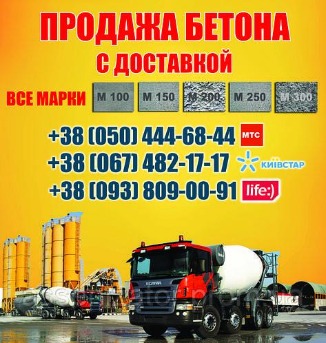 Житомир бетон купить купить бетон по пензенской области