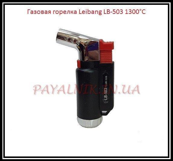 Горелка газовая Leibang Пьезоподжиг, регулировка пламени, фиксатор 1300°C LB-503