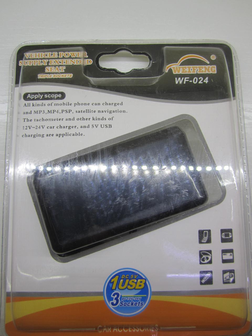 Автомобильный разветвитель прикуривателя 3 гнезда + USB WF-024