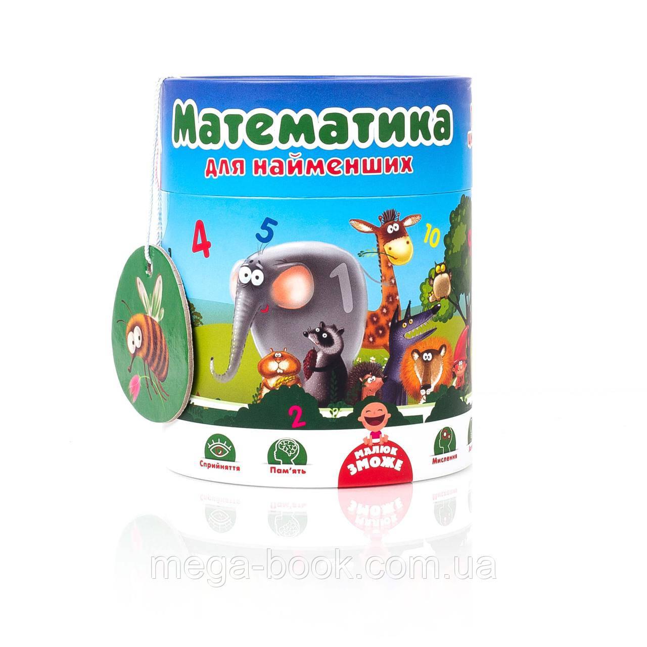 Математика для найменших в тубусі Vladi Toys