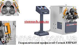 Гидравлический профилегиб Cormak EHPK65 ( приводные нижние ролики ) \ Профилегибочный станок Кормак ЕXПК 65
