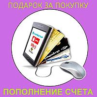 Пополнение  Вашего мобильного телефона на 100 гривен. Подарок к покупке.