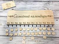 Деревянный семейный календарь 30х10 см