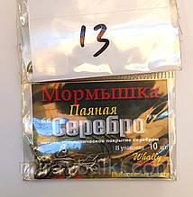 """Мормышки паянные """"Серебро"""" №13"""