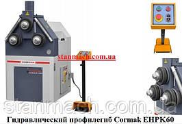 Гидравлический профилегиб Cormak EHPK60 \ Профилегибочный станок Кормак ЕXПК 60
