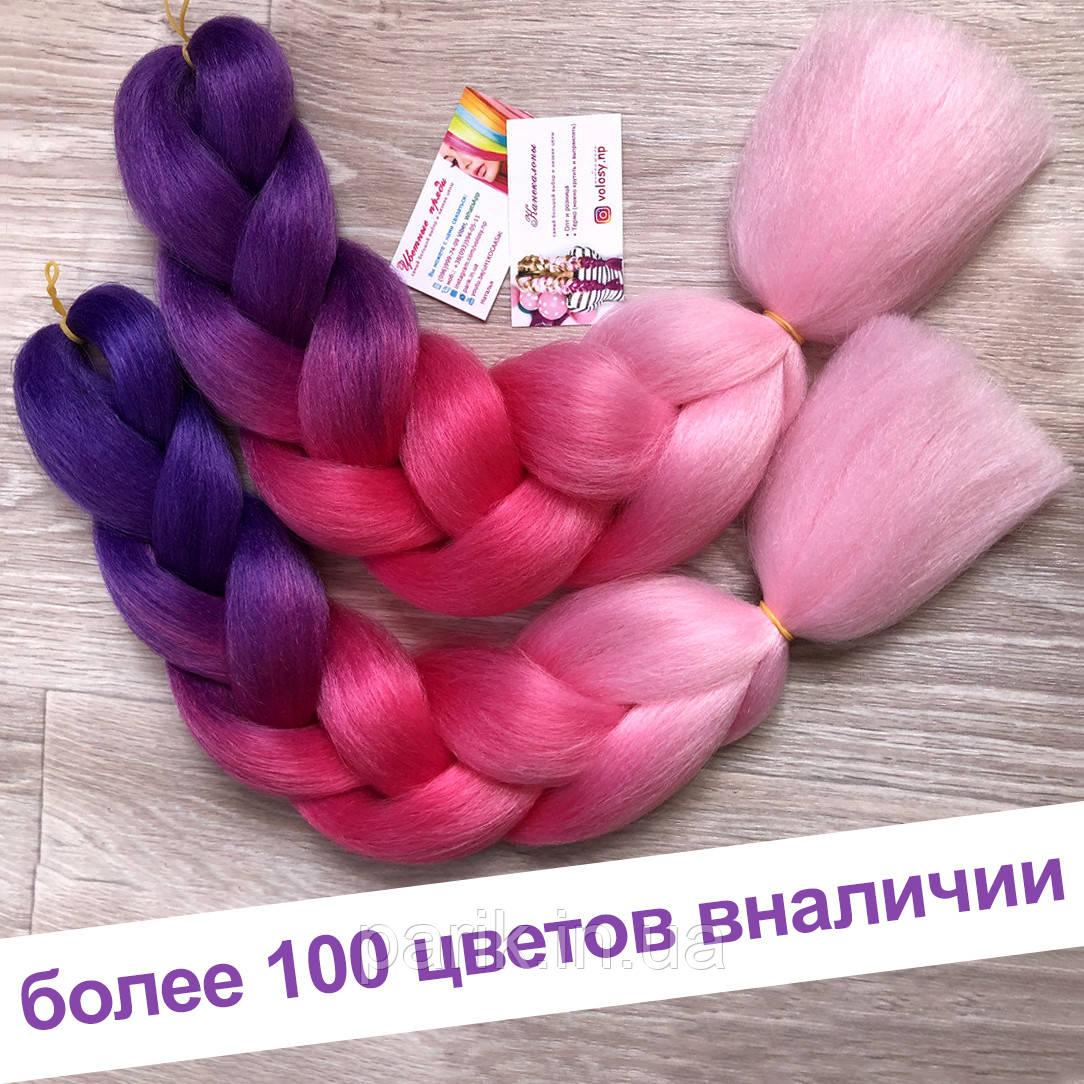 Канекалон цветной омбре 💗💜 фиолетово розовый