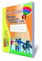Основи здоров`я, 5 кл. Вправи. завдання, ігри. Зошит для учня. Автори: Поліщук Н.М.
