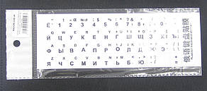 Наклейки для клавиатуры маленькие белые русские + английские, без боковых цифр