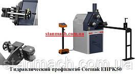 Гидравлический профилегиб Cormak EHPK50 \ Профилегибочный станок Кормак ЕXПК 50