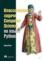 Класичні задачі Computer Science на мові Python. Копець Девід.