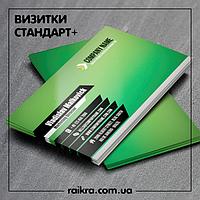 Визитки стандарт+ - 1000 шт.
