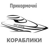 Прикормочні кораблики