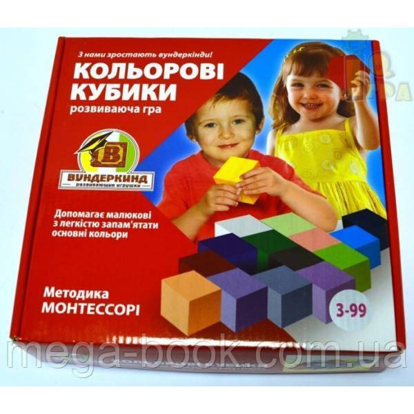 Кольорові кубики (Цветняшка)