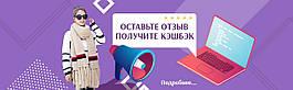 Кэшбэк отинтернет-магазина LoveAnda