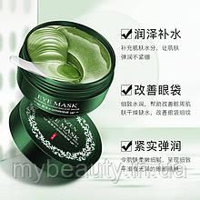 Патчі для повік Venzen Seaweed Hydrating Eye Mask