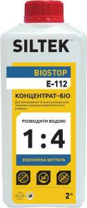 SILTEK BIOSTOP Е-112, 2л