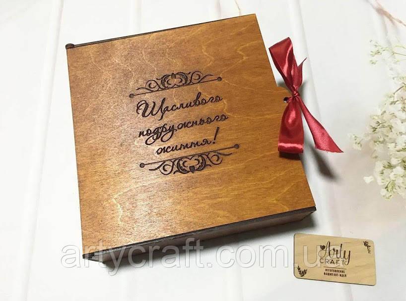 """Деревянная коробка """"Щасливого подружнього життя!"""" 26х25,3х5,4 см Ореховое дерево"""