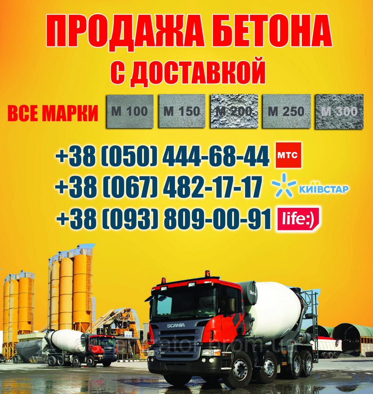Купить бетон в Тернополе. Цена за куб бетона по Тернополю. Купить с доставкой бетон ТЕРНОПОЛЬ любую марку