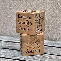 Дерев'яний кубик на спогад про найдорожче. (А00720)