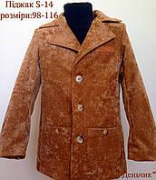 Пиджак вельветовый для мальчика 116