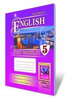 Англійська мова, 5 кл. Тестові завдання. Автори: Несвіт А.М