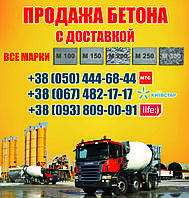 Купить бетон в Черновцах. Цена за куб бетона по Черновцам. Купить с доставкой бетон ЧЕРНОВЦЫ любую марку