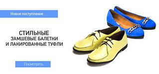 Новое поступление туфель и балеток!