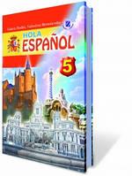 Іспанська мова, 5 кл. (5-й рік навчання). Автори: Редько В.Г., Береславська В.І.