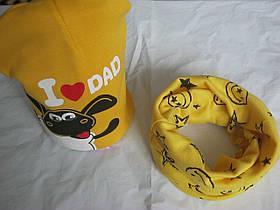 Наборчик желтый шапка+хомут