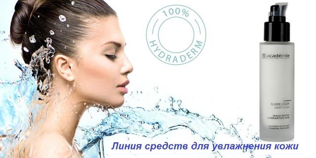 Баннер 100% Hydraderm Увлажняющая освежающая эмульсия