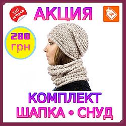 Зимняя шапка женская Бежевая Zolly Комплект зимняя шапка плюс СНУД Zolly в подарок! Розница и ОПТ (ATR12650R)