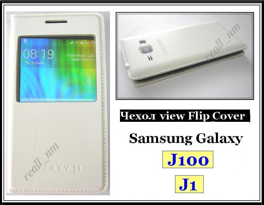 Белый кожаный чехол-книжка View Cover для смартфона Samsung Galaxy J100 J1