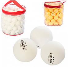 Теннисные шарики Цена за упаковку 100 шт.