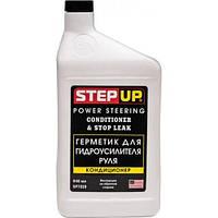 Кондиционер и герметик для гидроусилителя руля StepUp, 946 мл (SP7029)