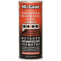 Металлокерамический герметик для радиатора и двигателя Hi-Gear, 444 мл (HG9043)