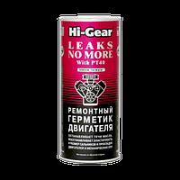 Ремонтный герметик двигателя Hi-Gear (HG2235)