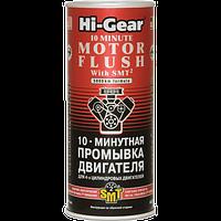 10-минутная промывка двигателя (для 4-х цилиндровых двигателей) с SMT2 Hi-Gear (HG2217)