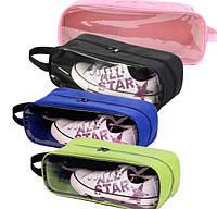 Водонепроницаемый чехол для обуви Srorage Bag