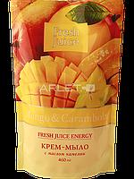 Крем-мыло дой-пак с маслом камелии (Манго и карамбола) - Fresh Juice Mango & Carambol 460ml