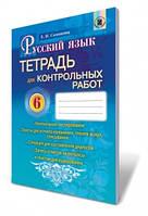 Русский язык, 6 кл. Тетрадь для контролных работ (2-й год обучения) для ОУЗ с обучением на украинском языке Ав