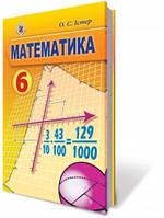 Математика, 6 кл. Автори: Істер О.С.